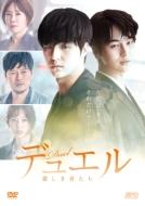 【送料無料】 デュエル~愛しき者たち~ DVD-BOX2(4枚組) 【DVD】
