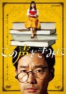 【送料無料】 NHKドラマ10「この声をきみに」DVD-BOX 【DVD】