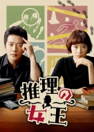 【送料無料】 推理の女王 DVD-SET2 【DVD】