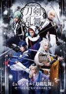 【送料無料】 ミュージカル『刀剣乱舞』 ~つはものどもがゆめのあと~ 【DVD】