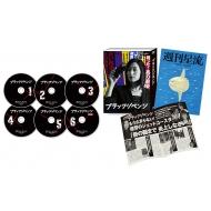 【送料無料】 「ブラックリベンジ」DVD-BOX 【DVD】