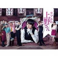 【送料無料】 ラブホの上野さん season1 DVD-BOX 【DVD】
