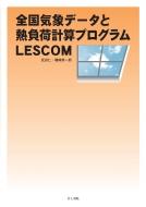 【送料無料】 全国気象データと熱負荷計算プログラムLESCOM / 武田仁 【本】