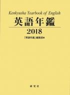 【送料無料】 英語年鑑 2018年版 / 英語年鑑編集部 【本】