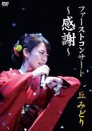 モデル着用&注目アイテム 丘みどり 現金特価 ファーストコンサート ~感謝~ DVD