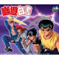 【送料無料】 幽☆遊☆白書 25th Anniversary Blu-ray BOX 仙水編【特装限定版】 【BLU-RAY DISC】
