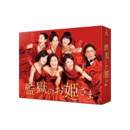 【送料無料】 監獄のお姫さま Blu-ray BOX 【BLU-RAY DISC】