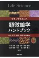 【送料無料】 ライフサイエンス顕微鏡学ハンドブック / 山科正平 【本】