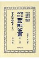 【送料無料】 舊令参照 罰則全書 第2分冊 日本立法資料全集 / 西岡逾明 【全集・双書】