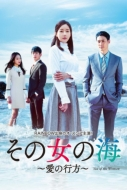 【送料無料】 その女の海~愛の行方~DVD-BOX1 【DVD】