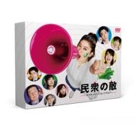 【送料無料】 民衆の敵~世の中、おかしくないですか!?~ DVD-BOX 【DVD】