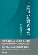【送料無料】 三論宗の基礎的研究 / 伊藤?壽 【本】