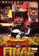 近代麻雀Presents 麻雀最強戦2017 ファイナル 決勝戦  【DVD】:HMV&BOOKS online 1号店