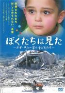 【送料無料】 ぼくたちは見た DVD ライブラリー版 ガザ・サムニ家の子どもたち / 古居みずえ 【本】