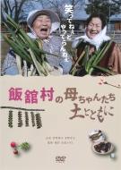 【送料無料】 飯舘村の母ちゃんたち 土とともに DVD ライブラリー版 / 古居みずえ 【本】