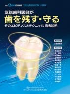 【送料無料】 YEARBOOK 2018 気鋭歯科医師が歯を残す・守る そのエビデンスとテクニック, 患者説明 / 渥美克幸 【本】