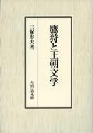 【送料無料】 鷹狩と王朝文学 / 三保忠夫 【本】