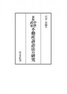 【送料無料】 中世武家不動産訴訟法の研究 / 石井良助 【本】