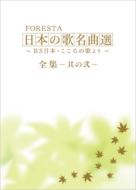 【送料無料】 FORESTA フォレスタ / FORESTA 日本の歌名曲選 ~BS日本・こころの歌より~ 全集-其の弐- 【DVD】