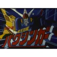 【送料無料】 銀河烈風バクシンガー Blu-ray Vol.1 想い出のアニメライブラリー 第86集 【BLU-RAY DISC】