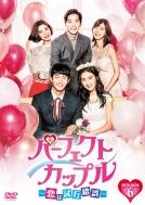 【送料無料】 パーフェクトカップル~恋は試行錯誤~ DVD-BOX6 【DVD】