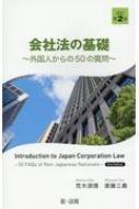 【送料無料】 会社法の基礎 外国人からの50の質問 / 斎藤三義 【本】