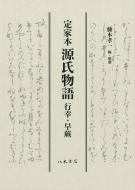【送料無料】 定家本 源氏物語 行幸・早蕨 / 藤本孝一 【本】
