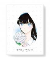 【送料無料】 恋は雨上がりのように 上【完全生産限定版】 【BLU-RAY DISC】