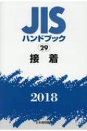 【送料無料】 JISハンドブック2018 29 / 日本規格協会 【本】