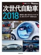 【送料無料】 次世代自動車2018 経済引っ張る「巨大なスマホ」がAI、新エネルギーを飲み込む / 日経automotive / 日経ビジネス 【本】