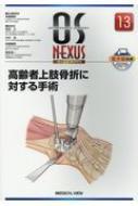 【送料無料】 高齢者上肢骨折に対する手術 OS NEXUS / 岩崎倫政 【全集・双書】