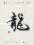 【送料無料】 石井竜也 イシイタツヤ / 龍 【初回生産限定盤】(+Blu-ray) 【CD】
