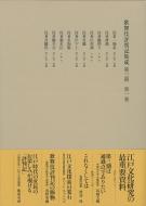 【送料無料】 歌舞伎評判記集成 第3期 第1巻 自安永二年至安永四年 / 役者評判記刊行会 【全集・双書】