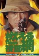 【送料無料】 燃える捜査網 コレクターズDVD<デジタルリマスター版> 【DVD】