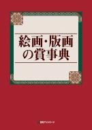 【送料無料】 絵画・版画の賞事典 / 日外アソシエーツ 【辞書・辞典】