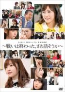 【送料無料】 AKB48 / AKB48 49thシングル選抜総選挙~戦いは終わった、さあ話そうか~ 【DVD5枚組】 【DVD】