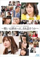 【送料無料】 AKB48 / AKB48 49thシングル選抜総選挙~戦いは終わった、さあ話そうか~ 【Blu-ray5枚組】 【BLU-RAY DISC】