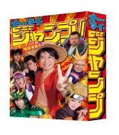 【送料無料】 オー・マイ・ジャンプ! ~少年ジャンプが地球を救う~ DVD BOX(5枚組) 【DVD】