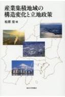 【送料無料】 産業集積地域の構造変化と立地政策 / 松原宏 【本】