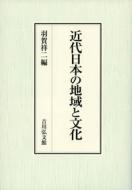 【送料無料】 近代日本の地域と文化 / 羽賀祥二 【本】