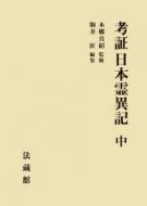 【送料無料】 考証日本霊異記 中 / 本郷真紹 【全集・双書】