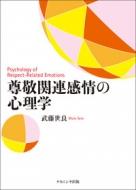 【送料無料】 尊敬関連感情の心理学 / 武藤世良 【本】