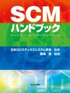 【送料無料】 SCMハンドブック / 日本ロジスティクスシステム学会 【辞書・辞典】