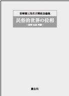 【送料無料】 民俗的世界の位相 変容・生成・再編 松崎憲三先生古稀記念論集 / 及川祥平 【本】