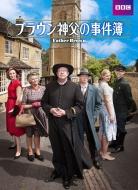 【送料無料】 ブラウン神父の事件簿 DVD-BOXI 【DVD】