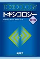 【送料無料】 トキシコロジー 第3版 / 日本毒性学会教育委員会 【本】