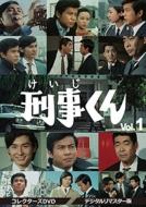 【送料無料】 刑事くん 第1部 コレクターズDVD VOL.1 <デジタルリマスター版> 【DVD】