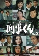 【送料無料】 刑事くん 第1部 コレクターズDVD VOL.2 <デジタルリマスター版> 【DVD】