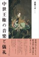 【送料無料】 中世王権の音楽と儀礼 / 猪瀬千尋 【本】