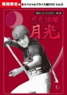 【送料無料】 忍者部隊月光 スペシャルプライス版 Vol.2 【DVD】
